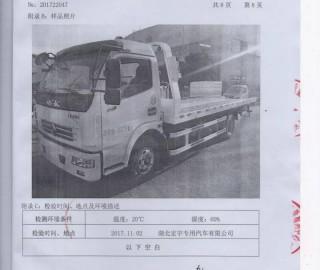 清障车(虹宇牌)通过省质量技术监督局质量抽检