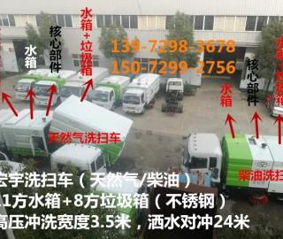 天然气18吨洗扫车功能介绍