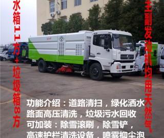 天然气(LNG/CNG)洗扫车的优势