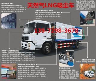 天然气(LNG/CNG)吸尘车产品特点