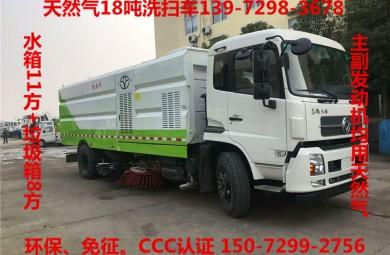 国六东风天锦18吨天然气洗扫车视频