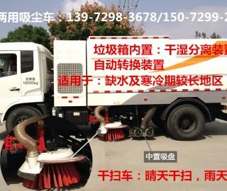 什么是干湿两用吸尘车?其功能和优势是什么?