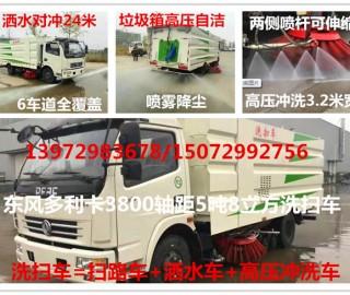 5吨8立方洗扫车系列-配置-功能-图片