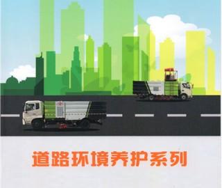 宏宇公司最新环卫车辆宣传册