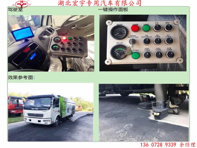 吸尘车监控系统