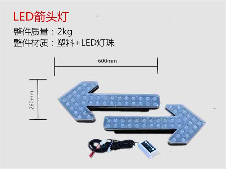 LED箭头灯