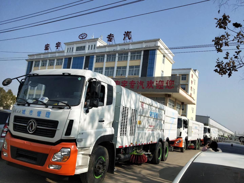 国六天龙洗扫车(25吨)