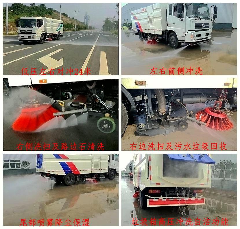 东风天锦18吨洗扫车功能