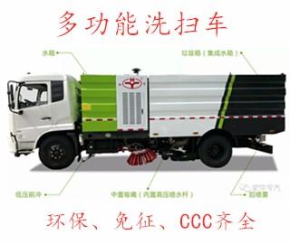 维护|洗扫车|环卫车|专用车|多功能洗扫车常见故障及排除方法大全