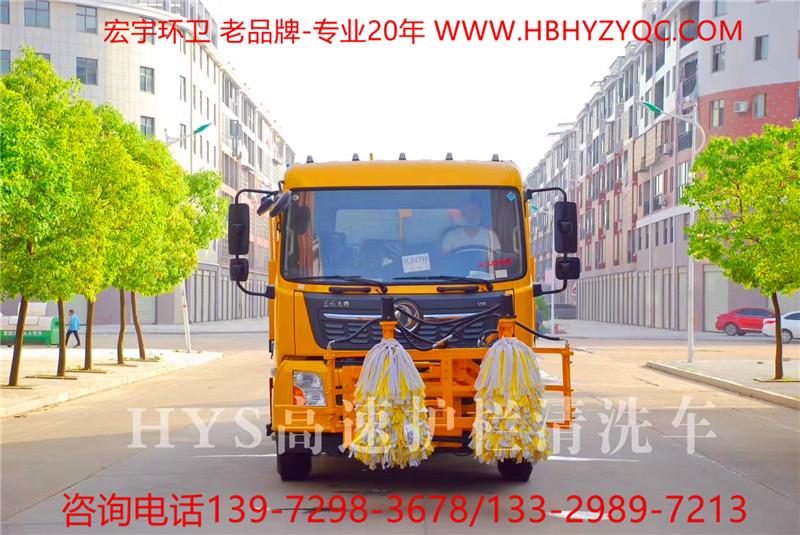 (国六)U型护栏清洗车(带升降平台)