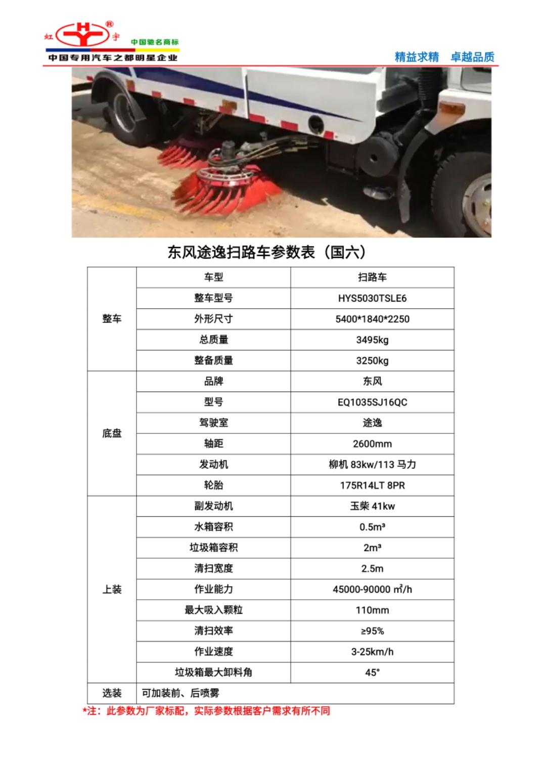 小型扫路车整车技术参数表