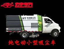 纯电动吸尘车(新能源吸尘车)